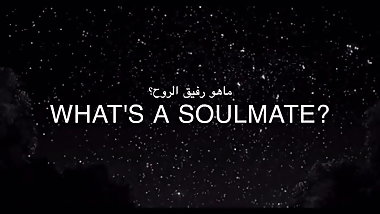 What's a soulmate
